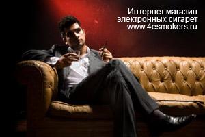 интернет магазин электронных сигарет