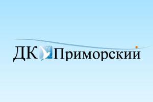 ДК Приморский