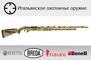Интернет магазин итальянского оружия