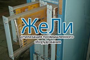 ЖеЛи - утилизация промышленного оборудования