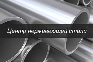 Центр нержавеющей стали