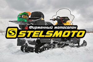 Снегоходы и ATV STELS