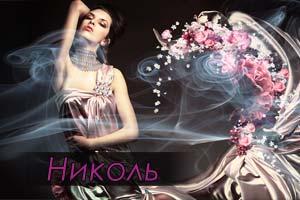 Редизайн сайта с каталогом женского трикотажа Николь.