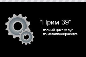 Сайт визитка дла компании Прим 39.