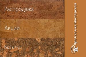 Редизайн сайта Пробковой мастерской