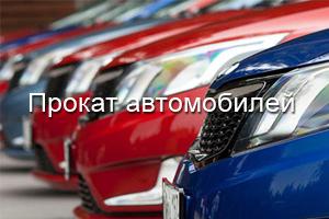 АвтоА - Прокат автомобилей