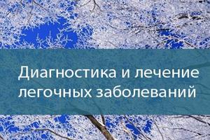 Доктор Акатов - диагностика и лечение легочных заболеваний.