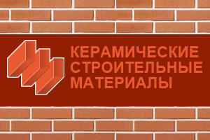 Продажа европейских кирпичей и строительной керамики.