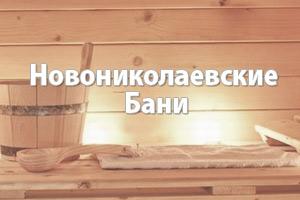 Новониколаевские бани.