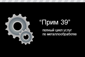 Сайт визитка для компании Прим 39.