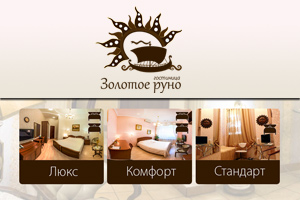 Гостиница Руно