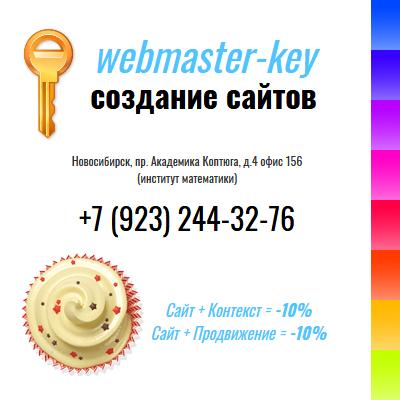 Сделать сайт новосибирск цены бесплатная интернет реклама в новосибирске